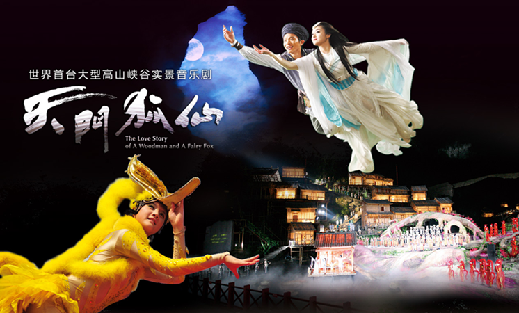 Tianmen Fox Fairy Ticket Booking