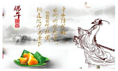 Qu Yuan 屈原