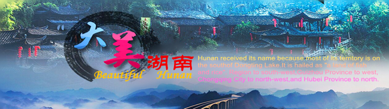Hunan Tourism Cities