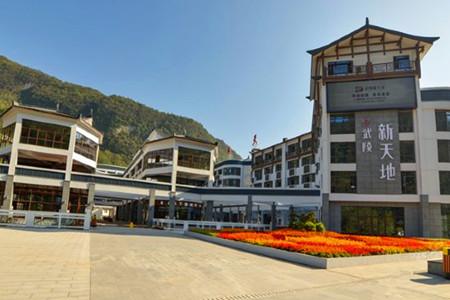 Huatian Choice Hotel Wulingyuan