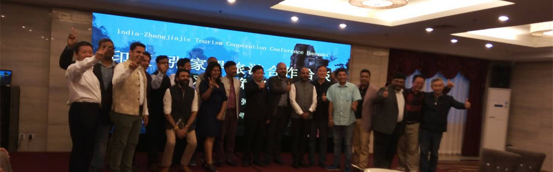 India-Zhangjiajie Tourism Cooperation Conference held in Zhangjiajie