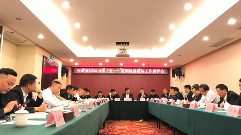 Zhangjiajie Tourism Group Co., Ltd