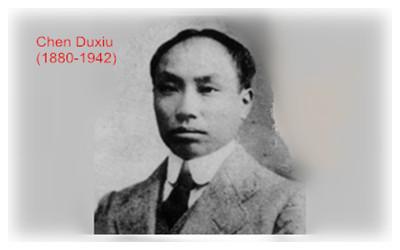 Chen Duxiu 陈独秀