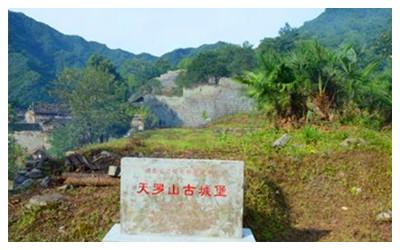 Tianluoshan Ancient Castle